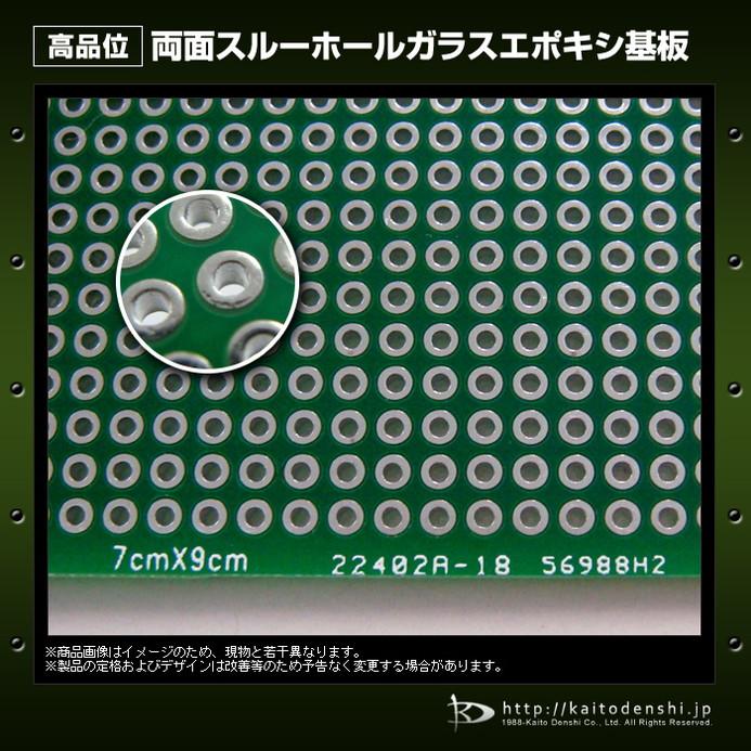 Kaito7056(2枚) 両面スルーホール ガラスエポキシ 高品位基板 70x90mm