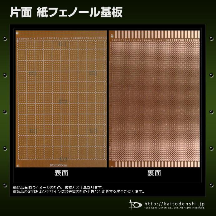 Kaito7081(5枚) 片面・紙フェノール基板 50x70mm