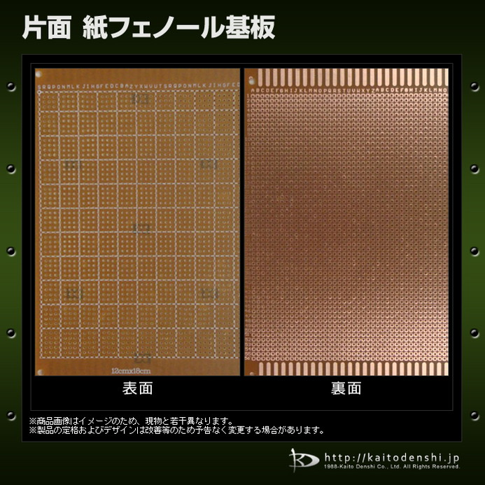 Kaito7082(10枚) 片面・紙フェノール基板 70x90mm