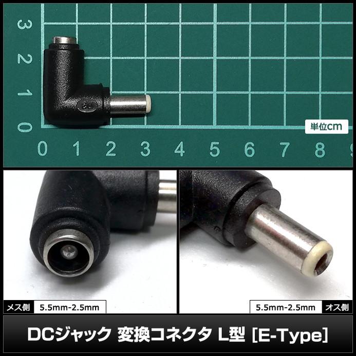 8972(10個) DCジャック 変換コネクタ(5.5-2.5mm→5.5-2.5mm) L型 [E-Type]