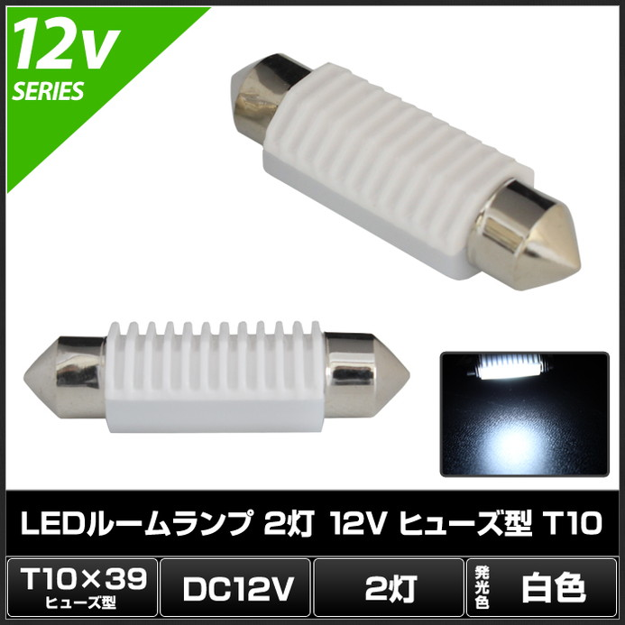 Kaito6043(2個) ルームランプ2灯 (幅39mm/高さ約10mm) 白色 12V ヒューズ型