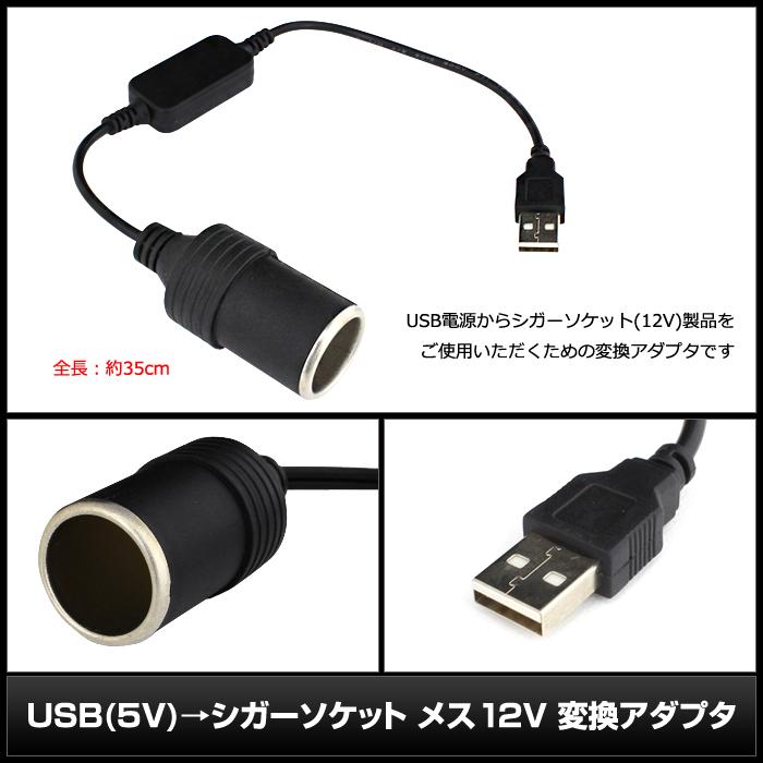 6039(10個) USB(5V)→シガーソケット メス (12V) 変換アダプタ