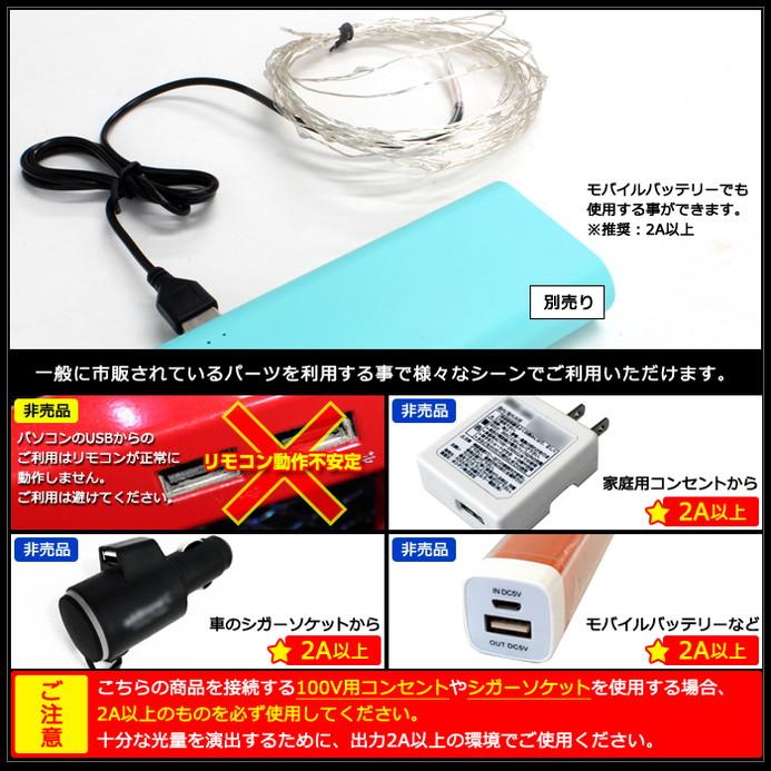 USB 5V 防水ジュエリーライト単体 1m