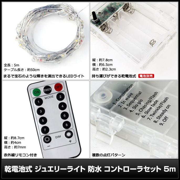 乾電池式 ジュエリーライト(1個) 防水 コントローラセット 5m [IRリモコン付き]