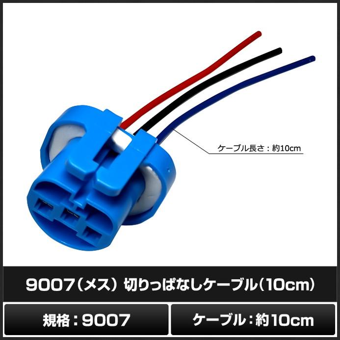 5448(1個) 9007 (メス) 切りっぱなしケーブル 10cm