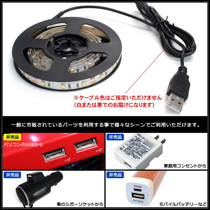 【単色】USB 防水LEDテープライト 1チップ(白ベース) 30cm DC5V