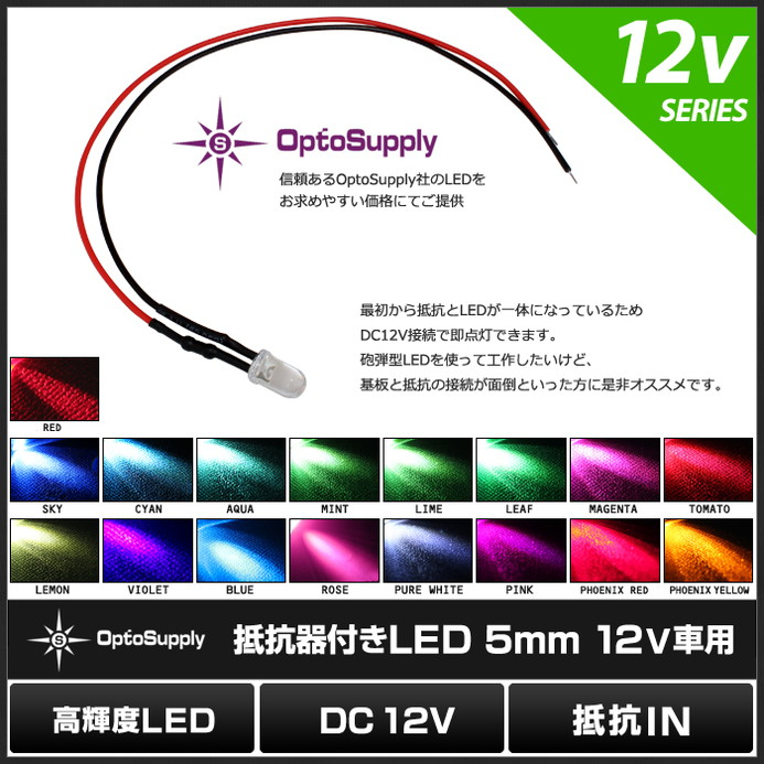 【100個】LED 5mm 砲弾型 OptoSupply 12V抵抗付き ケーブル18cm