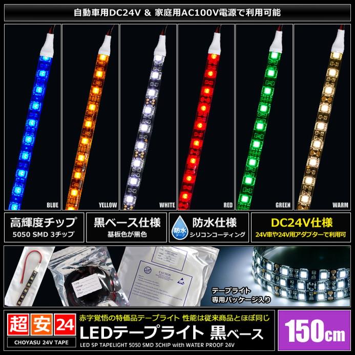 超安24V(1本) 防水LEDテープライト 3チップ 150cm [黒ベース | ケーブル12cm]