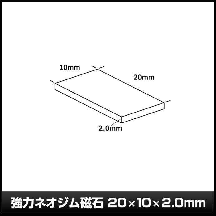 7096(10個) 強力ネオジム磁石 20×10×2.0mm