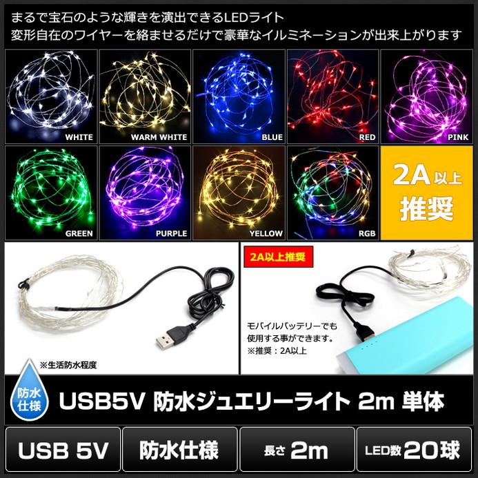 USB 5V 防水ジュエリーライト単体 2m