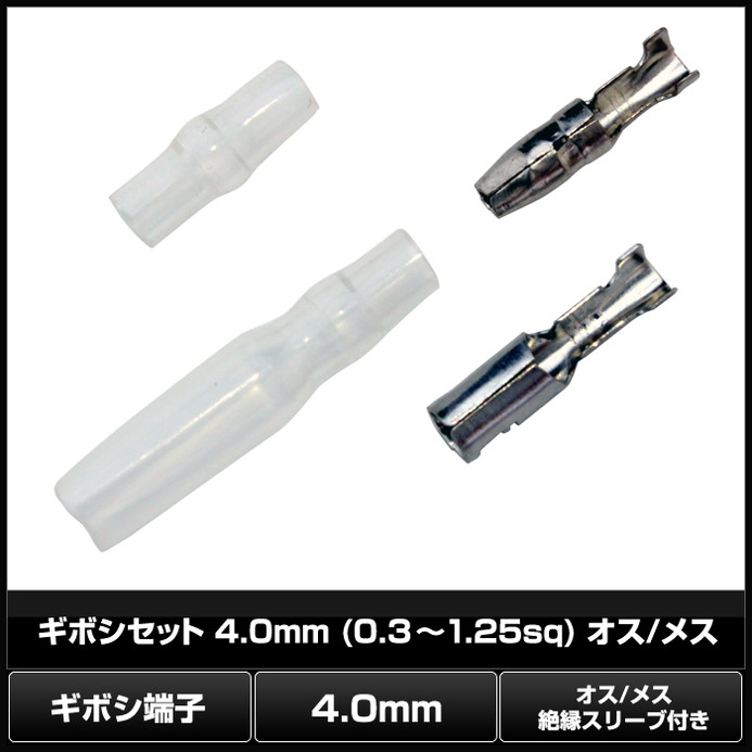 8986(10セット) ギボシ端子セット 4.0mm (0.3〜1.25sq) オス/メス 絶縁スリーブ付き