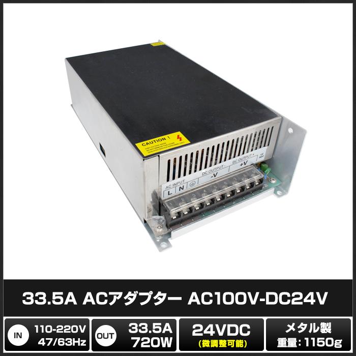 Kaito6786(50個) ACアダプタ 33.5A AC100V-DC24V メタル製