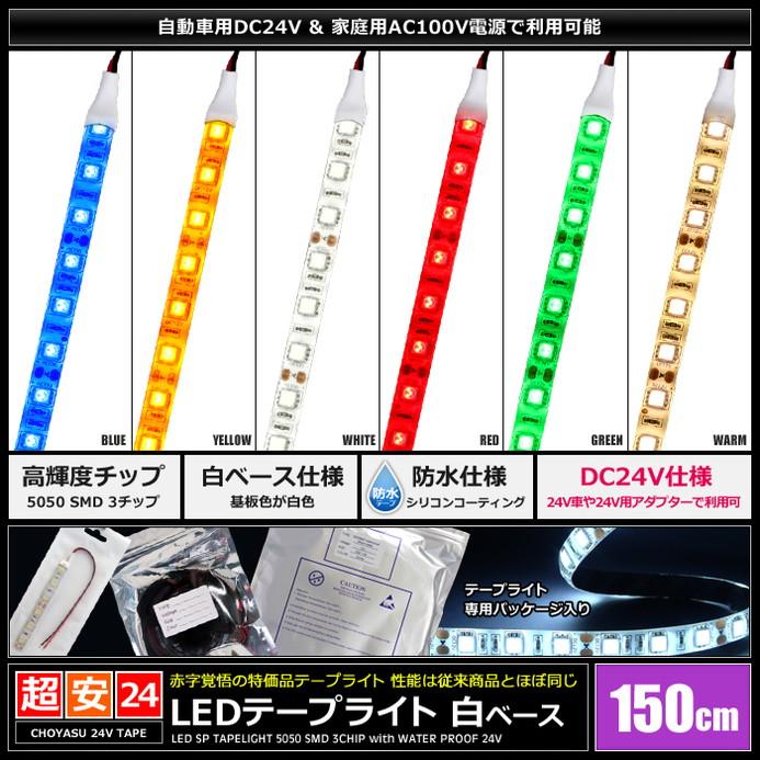 [150cm×1本] 超安24V 防水 LEDテープライト 3チップ 150cm [白ベース | ケーブル12cm]
