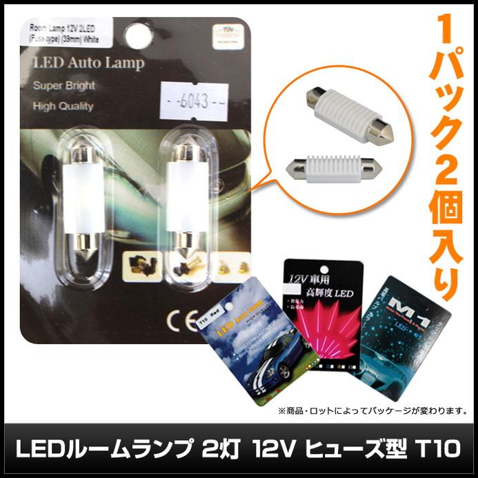 Kaito6043(100個) ルームランプ2灯 (幅39mm/高さ約10mm) 白色 12V ヒューズ型