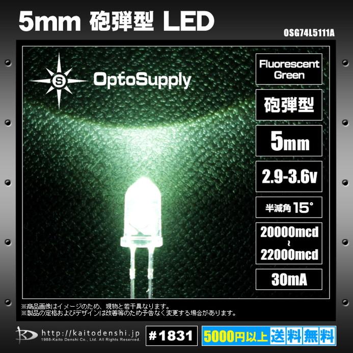 Kaito1831(500個) LED 砲弾型 5mm Fluorescent Green OptoSupply 20000-22000mcd 30mA 15deg [OSG74L5111A]