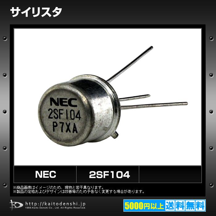 2SF104 (1個) サイリスタ [NEC] (中古)
