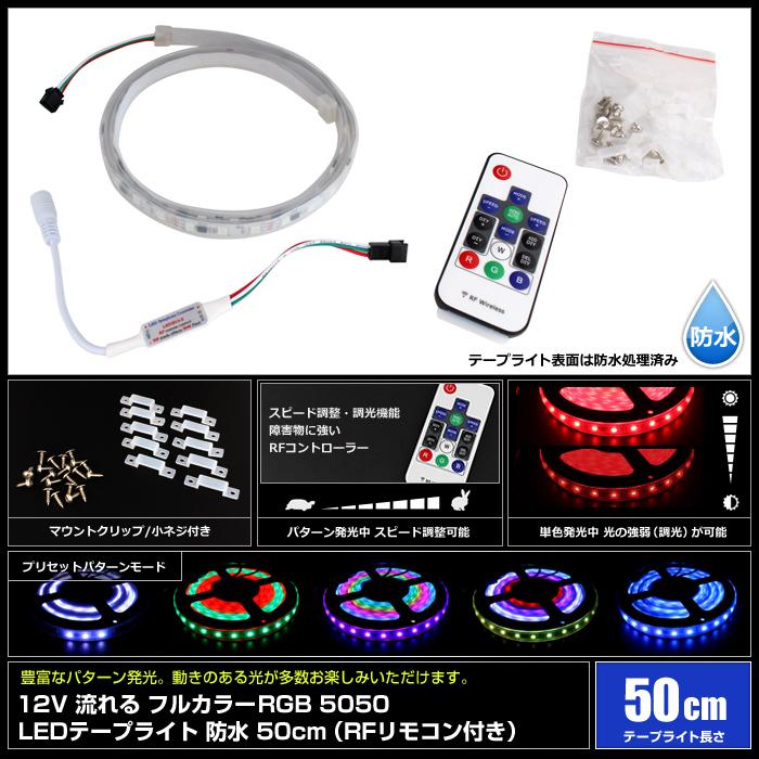 6710(1式) 流れる [フルカラー/RGB] 5050 LEDテープライト 防水 50cm 12V RFリモコン付き