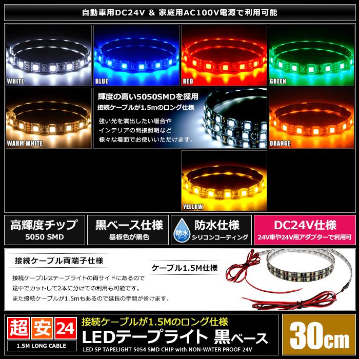 超安24V(ケーブル1.5m×1本) 防水LEDテープライト 3チップ 30cm 両端子 [黒ベース]