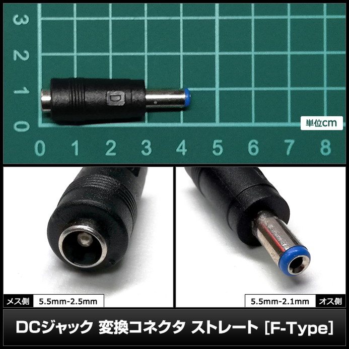 8973(1個) DCジャック 変換コネクタ(5.5-2.5mm→5.5-2.1mm) ストレート [F-Type]