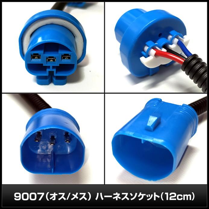 5450(1個) 9007 (オス/メス) ハーネスソケット 12cm