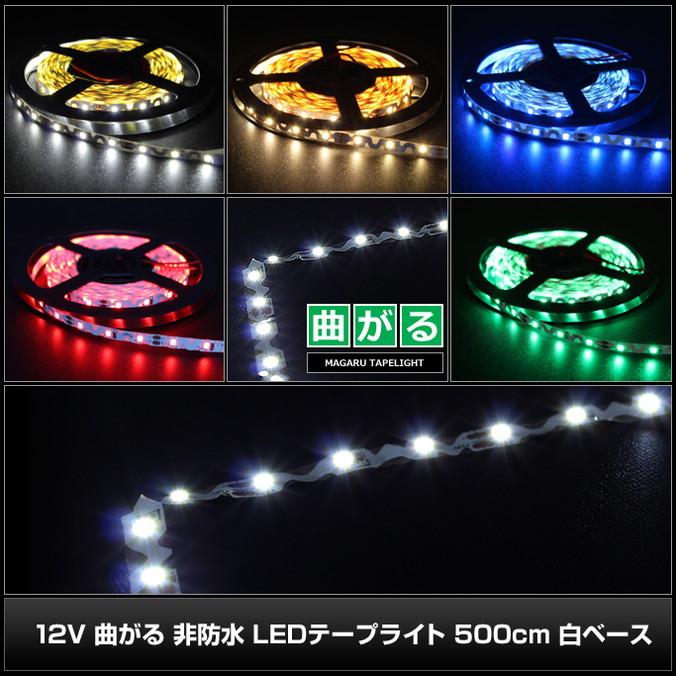 【10本】12V 曲がる 非防水 LEDテープライト 500cm(両端子ケーブル1.2m)白ベース