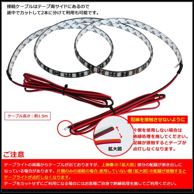 超安12V(ケーブル1.5m×1本) 防水LEDテープライト 3チップ 120cm 両端子 [黒ベース]