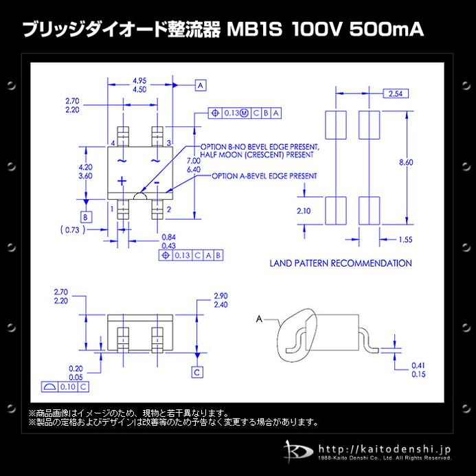 Kaito7717(10個) ブリッジダイオード整流器 MB1S 100V 500mA (SOIC-4)