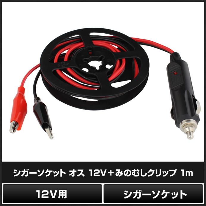 6050(1個) シガーソケット オス (12V)+みのむしクリップ 1m