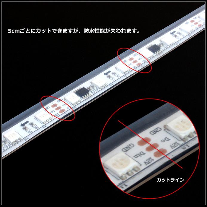 6711(1式) 流れる [フルカラー/RGB] 5050 LEDテープライト 防水 100cm 12V RFリモコン付き