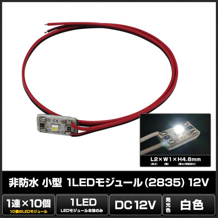 8561[1連×10個] 非防水 小型 高輝度 1LEDモジュール 白 12V 2835 単体 (1cm×2cm) ケーブル50cm
