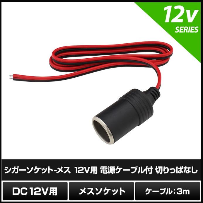 7580(1個) シガーソケット-メス 12V用 電源ケーブル付 (3m) 切りっぱなし