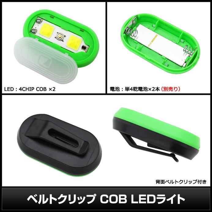 【1個】ベルトクリップ COB LEDライト