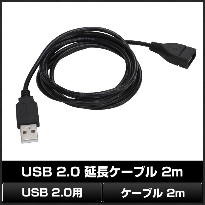 Kaito7882(10本) USB 2.0 延長ケーブル 2m