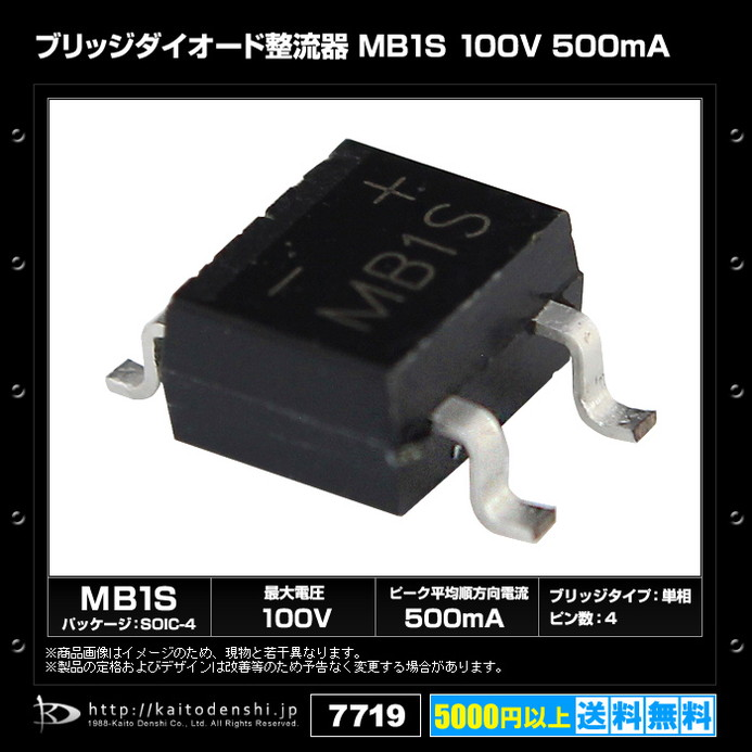 Kaito7717(100個) ブリッジダイオード整流器 MB1S 100V 500mA (SOIC-4)