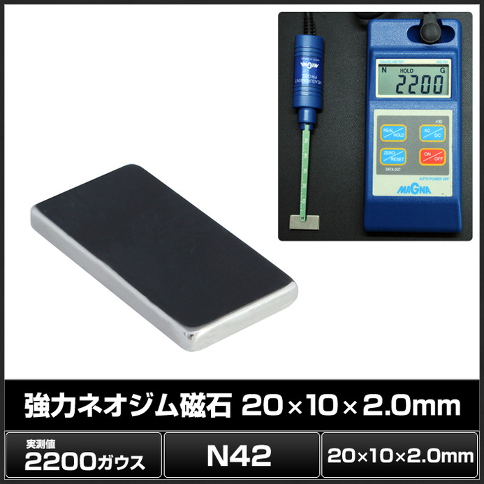 7096(50個) 強力ネオジム磁石 20×10×2.0mm
