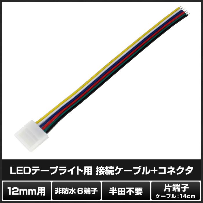Kaito5562(2個) 12mm 非防水 6端子 LEDテープライト用 接続ケーブル+コネクタ 片端子 14cm