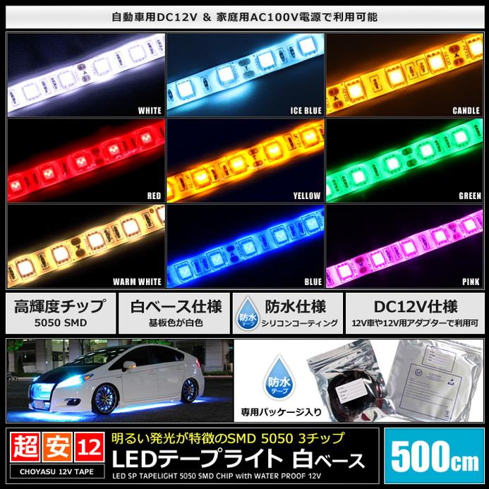 [500cm×1本] 超安12V 防水 LEDテープライト 3チップ 500cm [白ベース   ケーブル12cm]