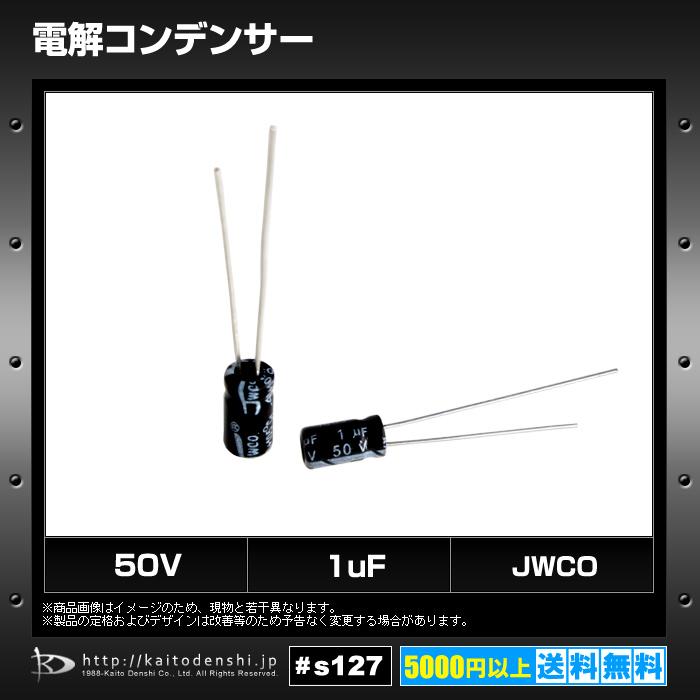 [s127] 電解コンデンサー 50V 1uF 4x7 [JWCO] (100個)