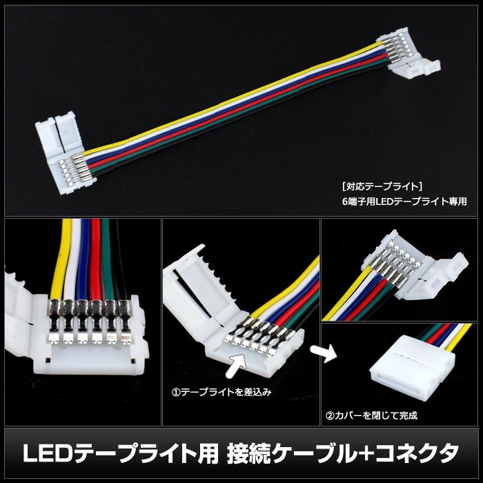 Kaito5563(2個) 12mm 非防水 6端子 LEDテープライト用 接続ケーブル+コネクタ 両端子 14cm