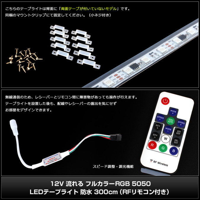 6715(1式) 流れる [フルカラー/RGB] 5050 LEDテープライト 防水 300cm 12V RFリモコン付き
