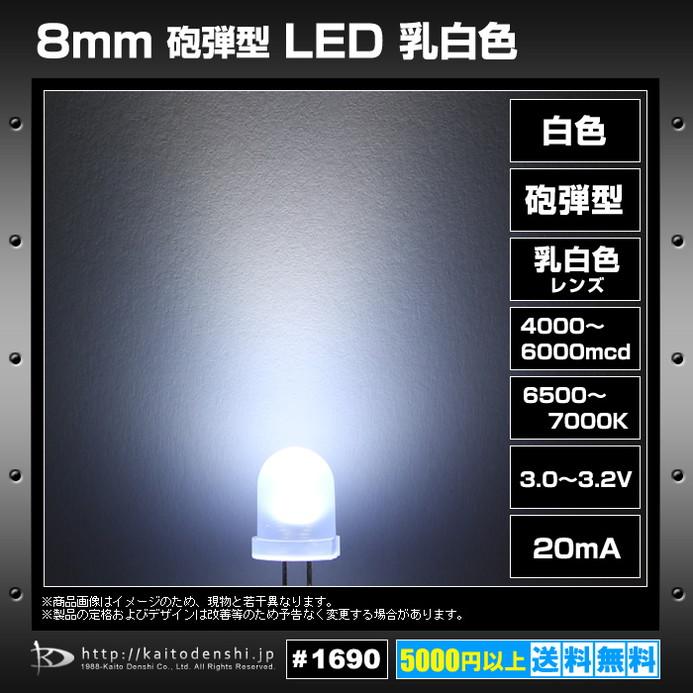 1690(10個) LED 砲弾型 8mm (乳白色) 白色 4000〜6000mcd 6500〜7000K