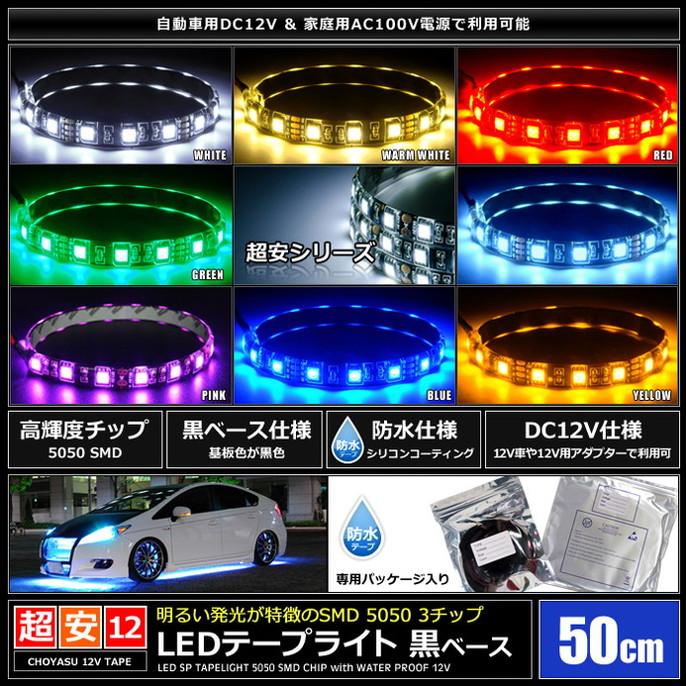[50cm×1本] 超安12V 防水 LEDテープライト 3チップ 50cm [黒ベース | ケーブル12cm]
