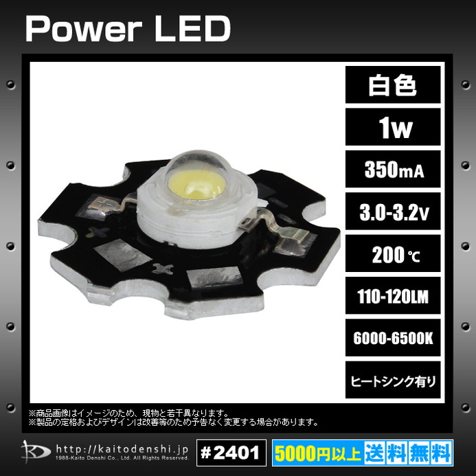 Kaito2401(10個) パワーLED 1W 白色 星型ヒートシンク付(KD-JP1W-W-HS)