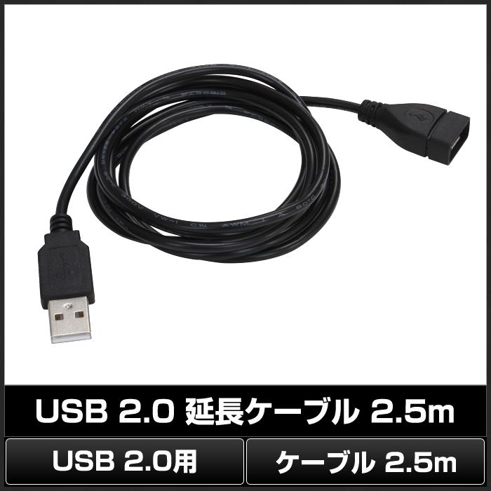 Kaito7883(1本) USB 2.0 延長ケーブル 2.5m