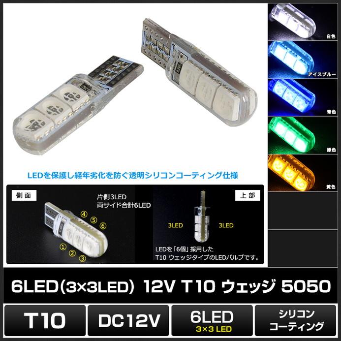 【2個】6LED(3×3LED) 12V T10 ウェッジ 5050 [シリコンコーティング]