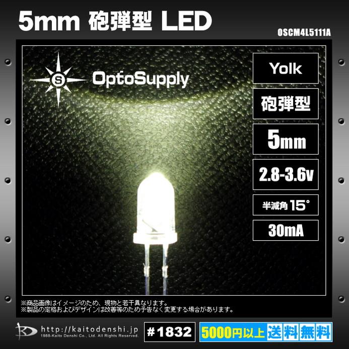 Kaito1832(50個) LED 砲弾型 5mm Yolk OptoSupply 30mA 15deg [OSCM4L5111A]