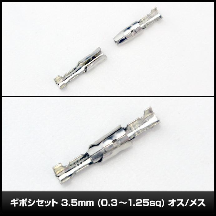 8987(10セット) ギボシ端子セット 3.5mm (0.3〜1.25sq) オス/メス 絶縁スリーブ付き