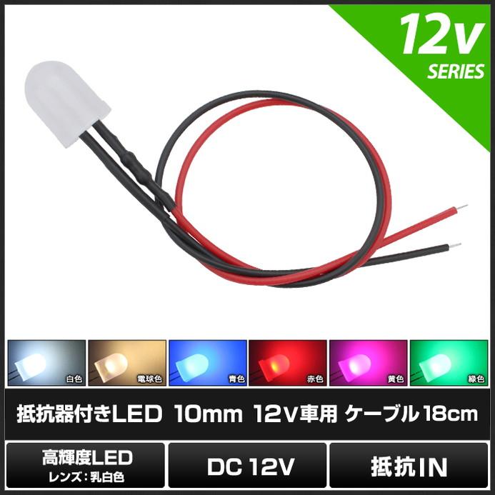 【10個】LED 10mm 砲弾型 12V抵抗付き 乳白色 (ケーブル18cm)