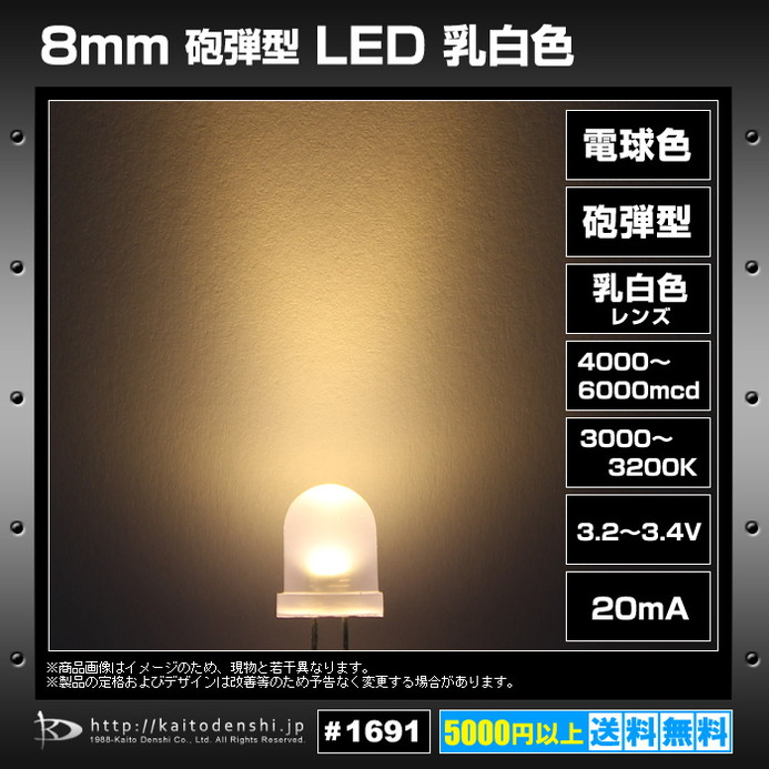 1691(10個) LED 砲弾型 8mm (乳白色) 電球色 4000〜6000mcd 3000〜3200K