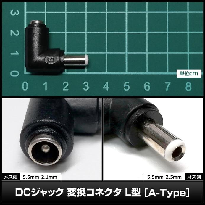 8974(1個) DCジャック 変換コネクタ(5.5-2.1mm→5.5-2.5mm) L型 [A-Type]